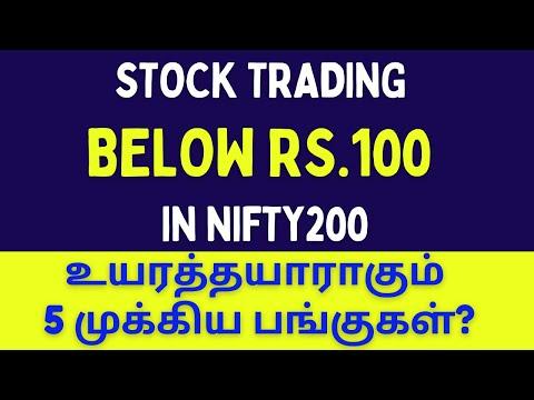 Stock Trading Below Rs. 100 in Nifty 200 Index   உயரத்தயாராகும் 5 முக்கிய பங்குகள்?