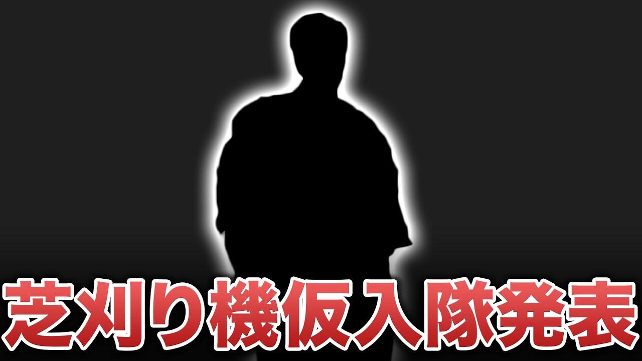 【荒野行動】芝刈り機仮入隊発表www