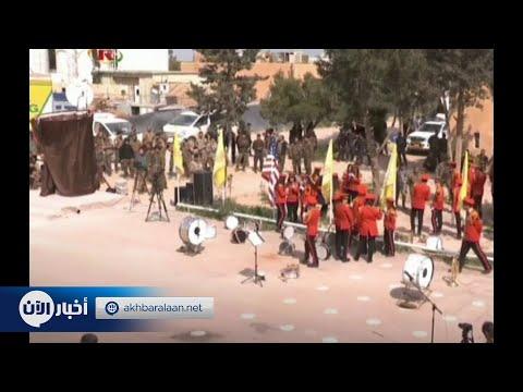 إعلان النصر على داعش في سوريا  - نشر قبل 3 ساعة