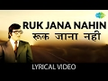 Ruk Jana Nahin with lyrics | रुक जाना नहीं गाने के बोल | Imtihan | Tanuja/Vinod Khanna