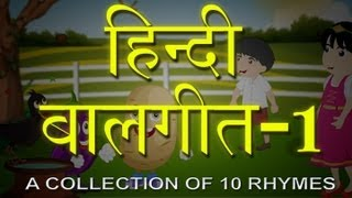 Edewcate Hindi Rhymes Collection | Aloo Kachaloo | Chunnu Munnu | and Many More