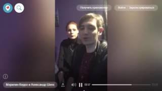 МЭРИЛИН КЕРРО И АЛЕКСАНДР ШЕПС PERISCOP 24.02.2017