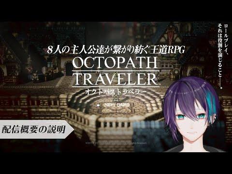 #00【OCTOPATH TRAVELER】8人の物語を追う前に… 事前説明編【黛 灰 / にじさんじ】