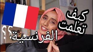 كيف تعلمت الفرنسية ؟؟؟