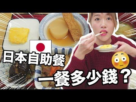 日本自助餐!一餐會吃多少錢?💰😳| MaoMaoTV