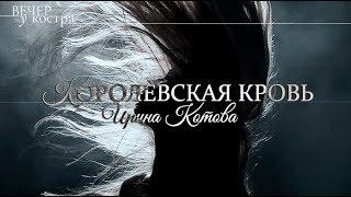 КОРОЛЕВСКАЯ КРОВЬ | Ирина Котова
