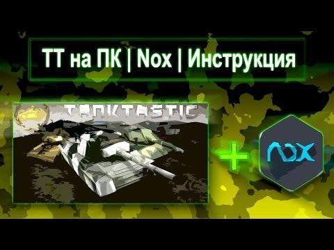 Tanktastic на ПК ? :0   NOX