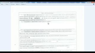 видео Временный кадастровый учет земельного участка