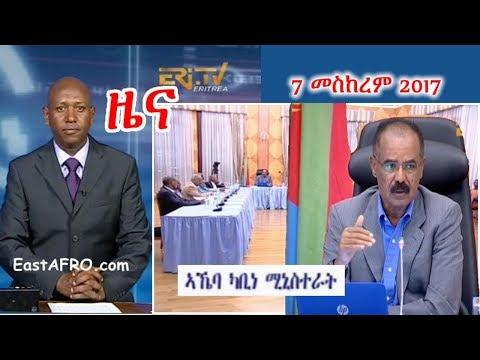 Eritrean News ( September 7, 2017) |  Eritrea ERi-TV