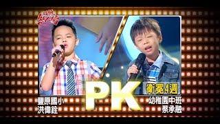 超級紅人榜 超紅回顧 第二屆小小歌王 第五週 豐原小陳雷 V.S 音樂神童