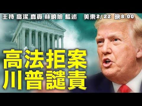 高法开历史纪录 川普谴责:这是法西斯 嘉宾:林晓旭 蓝述 主持:高洁【希望之声TV】(2021/02/22)