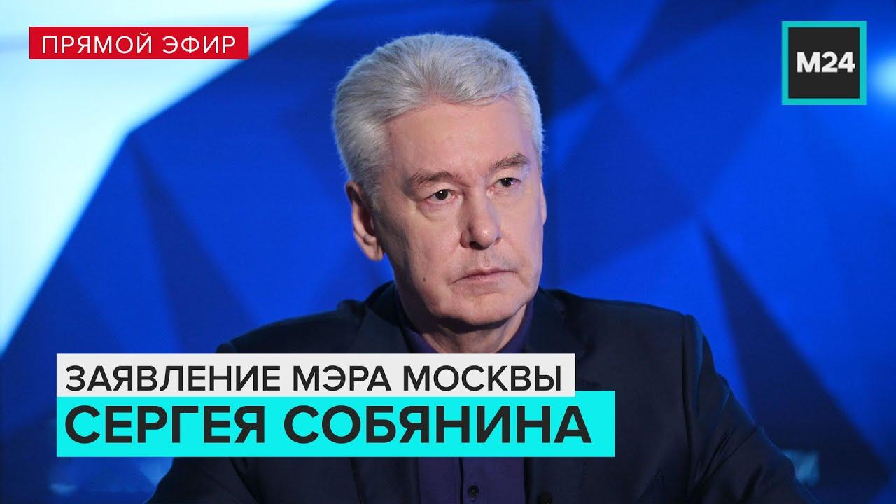 Сергей Собянин вводит в Москве пропускной режим