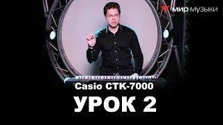 михаил Крестов Casio CTK-7200. Урок 2. Управление аккомпанементом