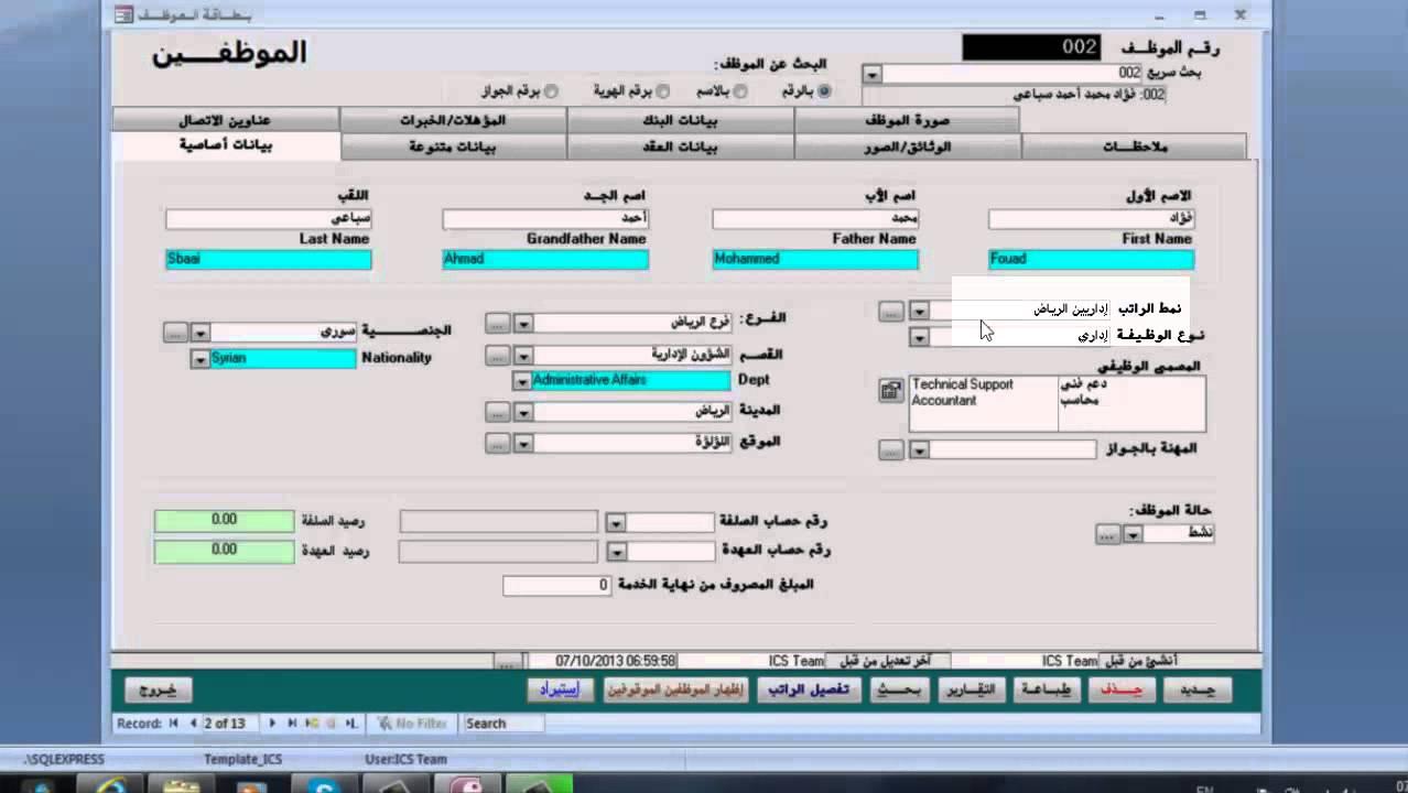 برنامج يعدل على ملفات pdf
