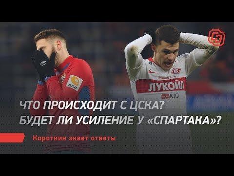 Что происходит с ЦСКА? Будет ли усиление у «Спартака»? Короткин знает ответы