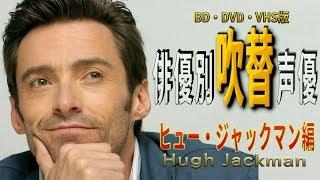 俳優別 吹き替え声優 407 ヒュー・ジャックマン 編 東地宏樹 検索動画 22