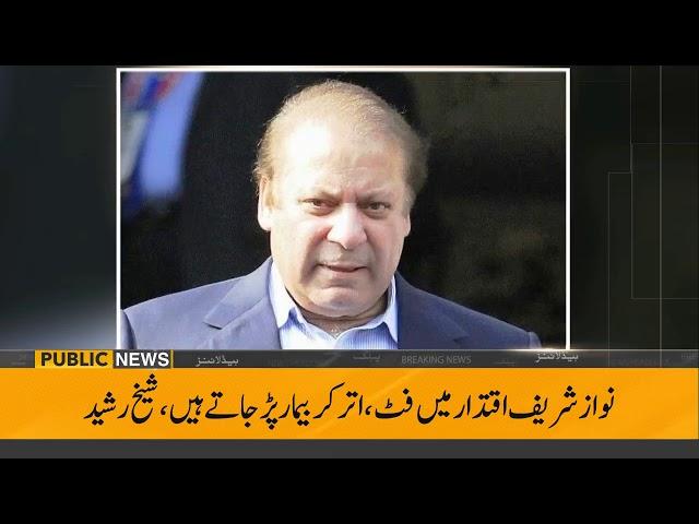 Public News Headlines   5:00 PM   23 February 2019
