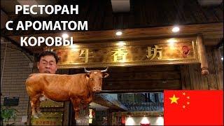 Прогулка. Ресторан с запахом коровы.