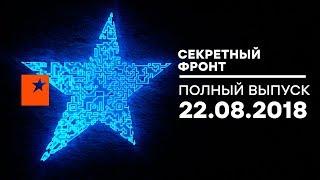 Секретный фронт - выпуск от 22.08.2018 - Герои подводного спецназа