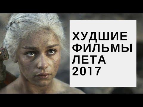 ХУДШИЕ ФИЛЬМЫ ЛЕТА 2017 (новые фильмы 2017) - Ruslar.Biz