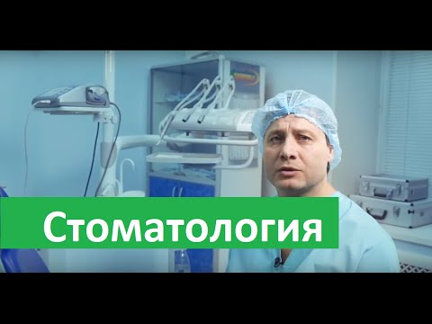 Стоматология. Отделение стоматологии в сети медицинских клиник Здоровье.