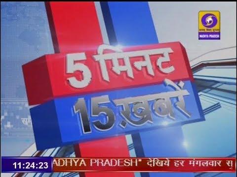 5 MIN 15 KHABREN 4 May 2019 । 5 मिनट 15 खबरें । DD NEWS MP।