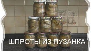 как сделать шпроты из селедки