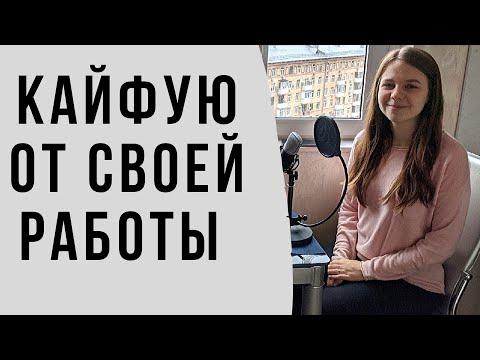 Работа организатором мероприятий (2019) / Подкаст о Работе