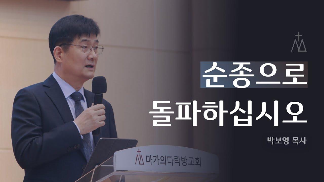[박보영 목사] 5월 2일 마가의다락방교회 주일예배
