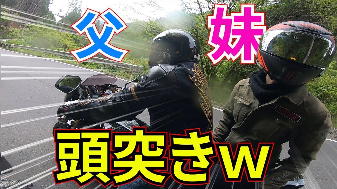 【父兄妹ツーリング】妹、暴走w  父、寒さの限界w 【バイク女子】