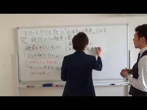 青山 メイン ランド 事件