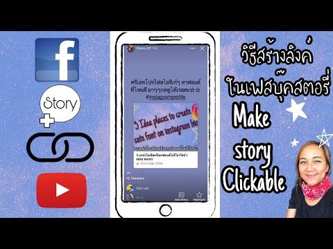 สร้างลิงค์ง่ายๆในเฟสบุ๊คสตอรี่ make clickable story | MINI MARY