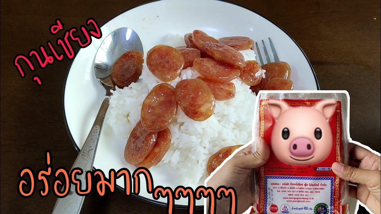 รีวิวกุนเชียงยี่ห้อที่อร่อยที่สุด พร้อมวิธีทอดกุนเชียงให้น่ากิน #หยุดแล้ว #ทำอะไรดี
