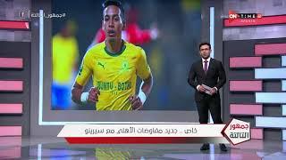 جمهور التالتة - إبراهيم فايق يكشف التفاصيل الكاملة لأخر تطورات صفقة