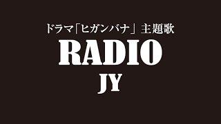 '16年1月13日(水)より、日本テレビ系にて放送されるドラマ「ヒガンバナ...