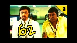 Download Video 6.2 Vadivel And Sathyaraj Comedy MP3 3GP MP4