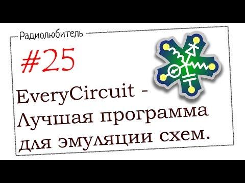 Урок №25. EveryCircuit - Лучшая программа для эмуляции схем.