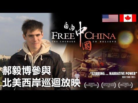 《自由中國》北美巡迴放映!Free China North America Movie Tour!