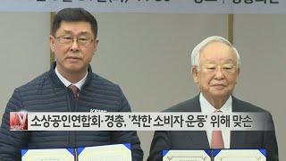[이데일리N] 소상공인연합회·경총, '착한 소비자 운동…