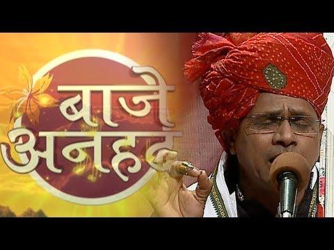 Jara Dhire Dhire Gaadi Hanko Mere Ram Gaadi Wale | Tara Singh Dodve | Baje Anhad | Kabir Bhajan
