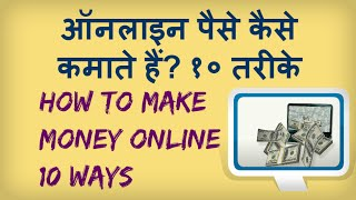 How to make money online 10 ways. internet se paise kaise kamaye? इंटरनेट से पैसे कैसे कमाते हैं?