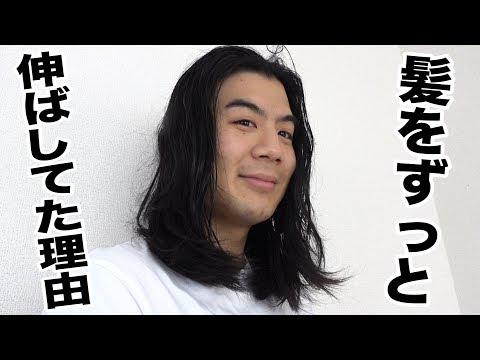 モトキが髪を1年間伸ばし続けていた理由。