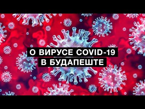 Жизнь Будапешта во время коронавируса (COVID-19)