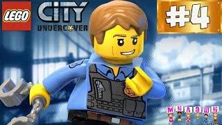Мультфильм LEGO city Undercover. Лего сити 4 серия- Чейз Маккейн в погоне за грабителями