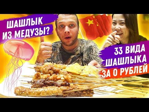 33 вида Шашлыка в Китае! Как я поел бесплатно в кафе
