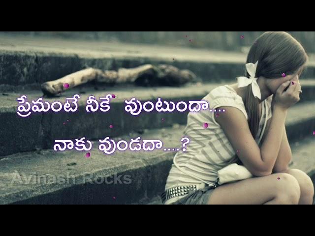 Telugu WhatsApp status videos | Emotional whatsapp status | Avinash Rocks |best love whatsapp status