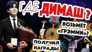 ГДЕ Димаш Кудайберген? Получит «Грэмми»? / Концерт в США, награды Казахстана и «Виктория»