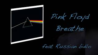 FUN: Pink Floyd — Breathe (feat. Russian bidlo)