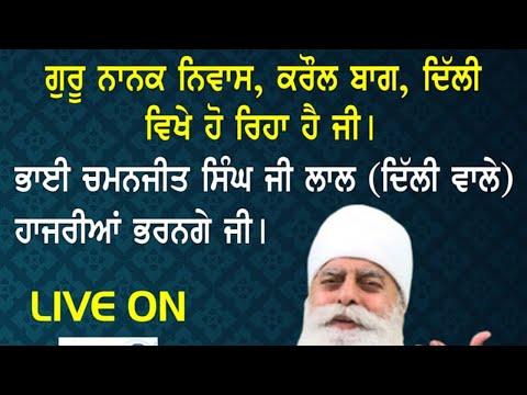 Special-Live-Bhai-Chamanjeet-Singh-Ji-Lal-From-Guru-Nanak-Niwas-Karol-Bagh-Delhi-15-Dec-2020