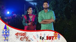 Kunwari Bohu | Full Ep 397 | 16th jan 2020 | Odia Serial - TarangTV
